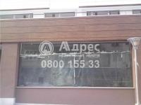 Магазин, град София, Лозенец