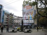 Офис, град София, Център