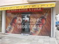 Магазин, град Благоевград