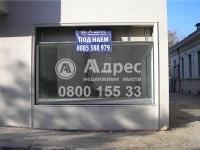 Магазин, град Кюстендил